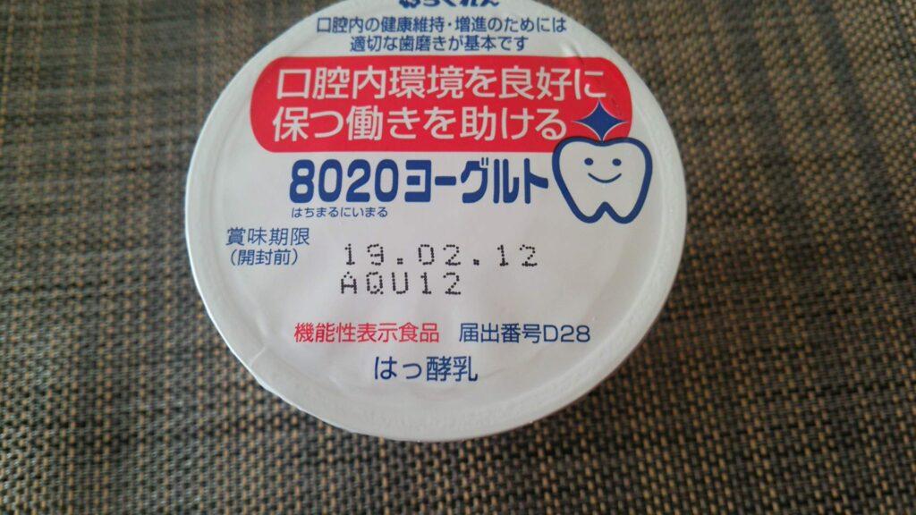 らくれん【8020ヨーグルト】