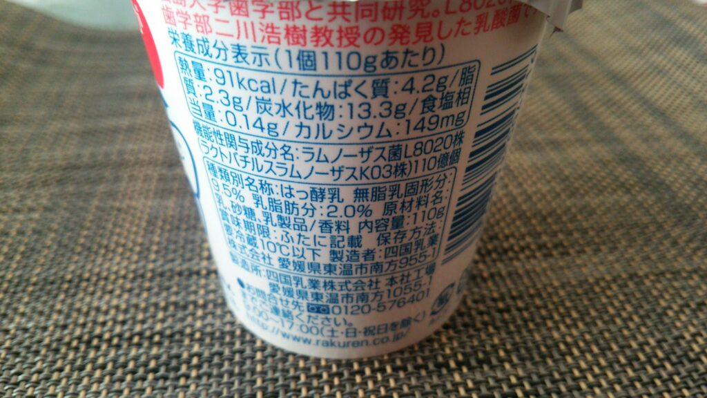 四国乳業・らくれん【8020ヨーグルト】