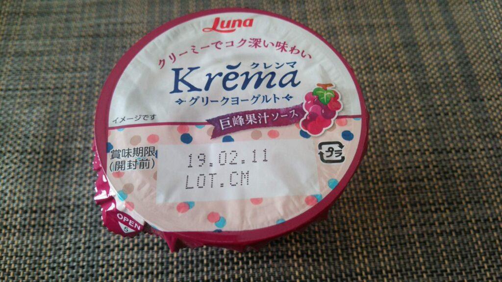 日本ルナ『グリークヨーグルトクレンマ巨峰果汁ソース』