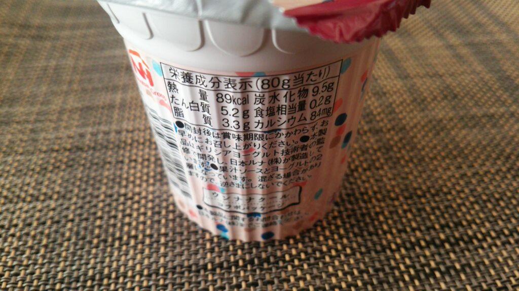 日本ルナ【グリークヨーグルトクレンマ巨峰果汁ソース』栄養成分表示