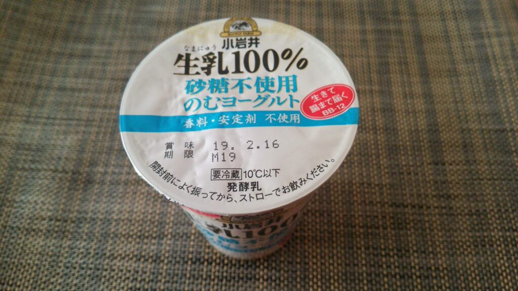 小岩井【生乳(なまちち)100%砂糖不使用のむヨーグルト】