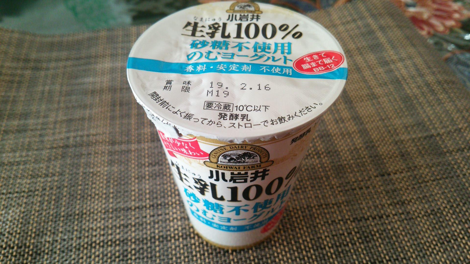 小岩井『生乳100%砂糖不使用のむヨーグルト』
