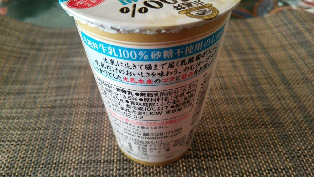 小岩井【生乳(なまちち)砂糖不使用のむヨーグルト】