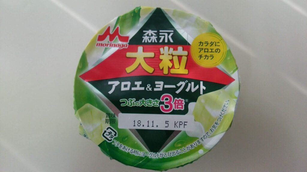森永【大粒アロエ&ヨーグルト】つぶの大きさ3倍