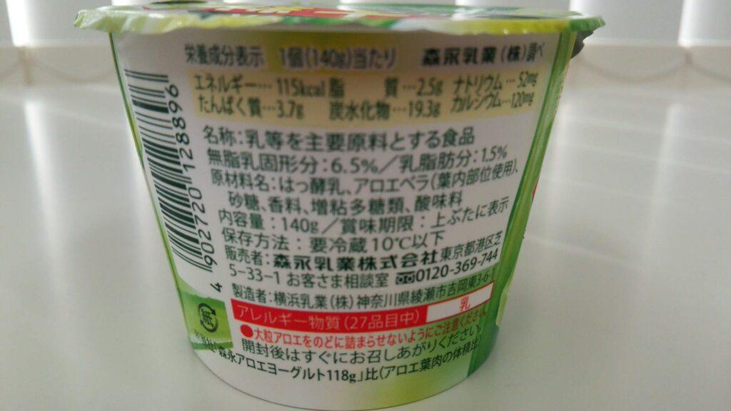 森永【大粒アロエ&ヨーグルト】栄養成分表示