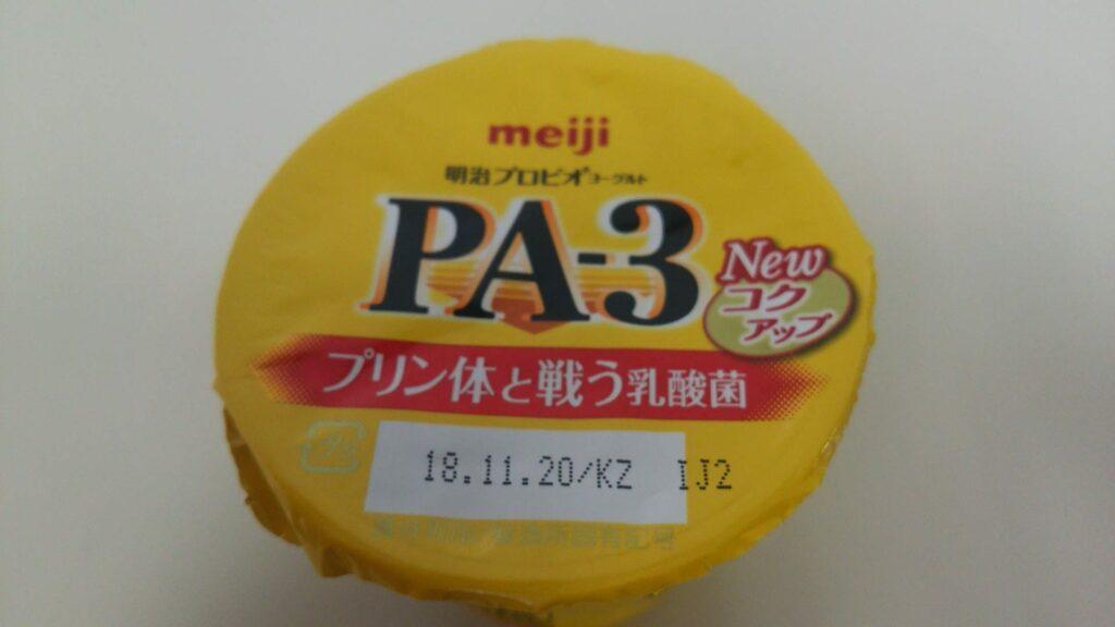明治【プロビオPA-3】プリン体と戦う乳酸菌
