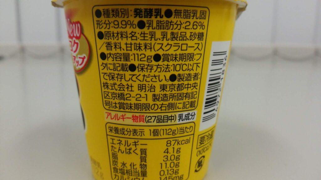 【プロビオヨーグルトPA-3】栄養成分