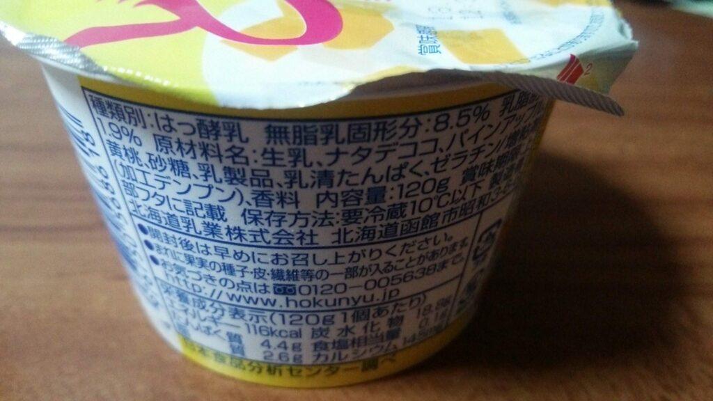 北海道乳業【どっさりフルーツヨーグルト】栄養成分