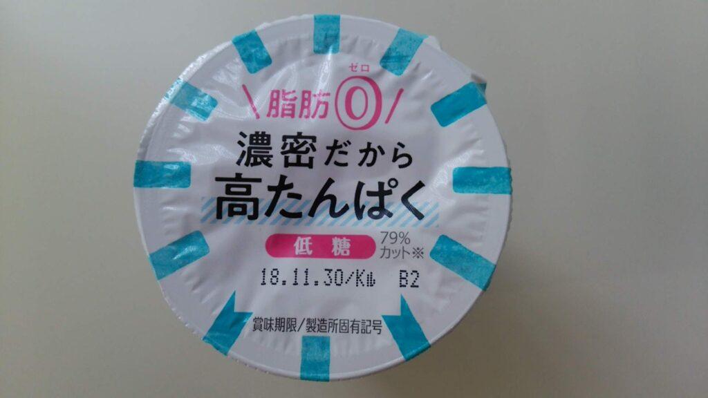 ギリシャヨーグルト『The Greek Yogurt 低糖』脂肪ゼロ