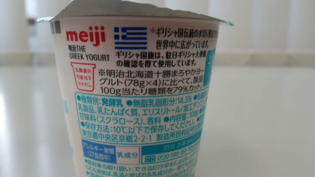 ギリシャヨーグルト『ザ・グリーク・ヨーグルト 低糖』