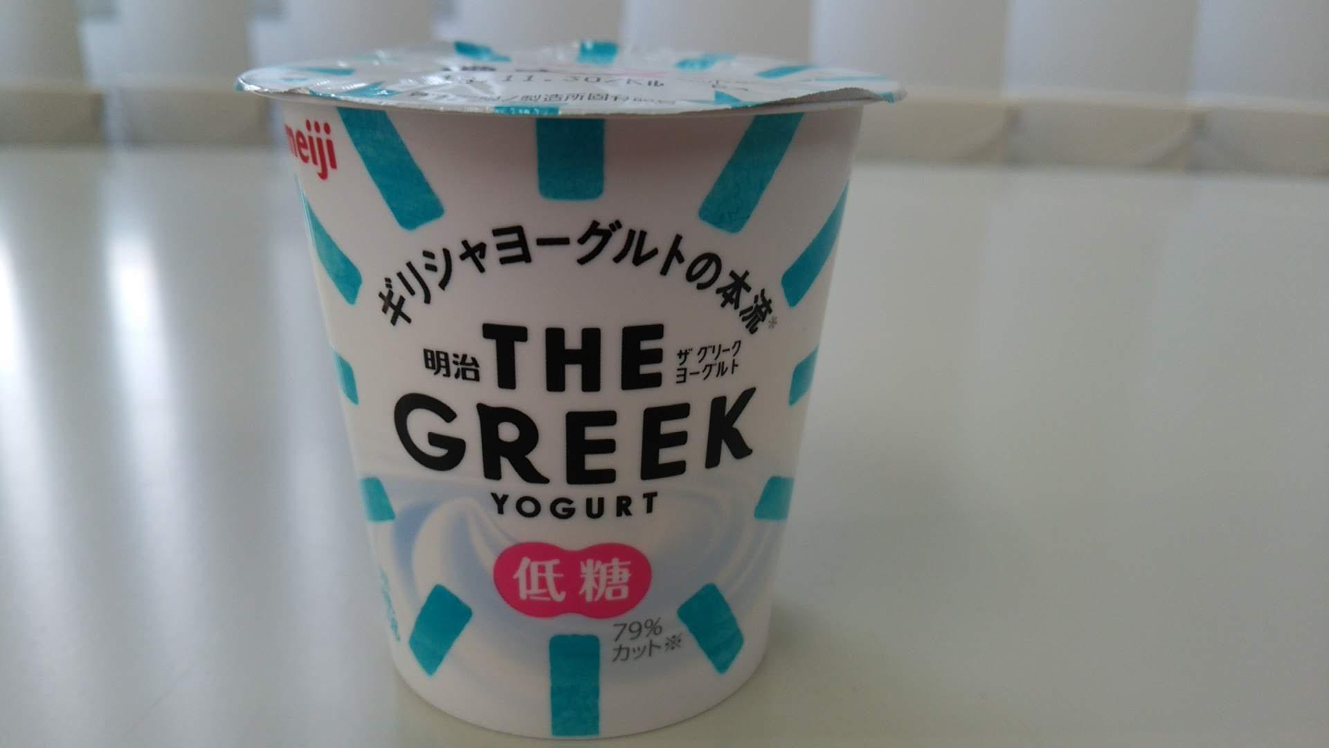 明治ギリシャヨーグルト『The Greek Yogurt 低糖』