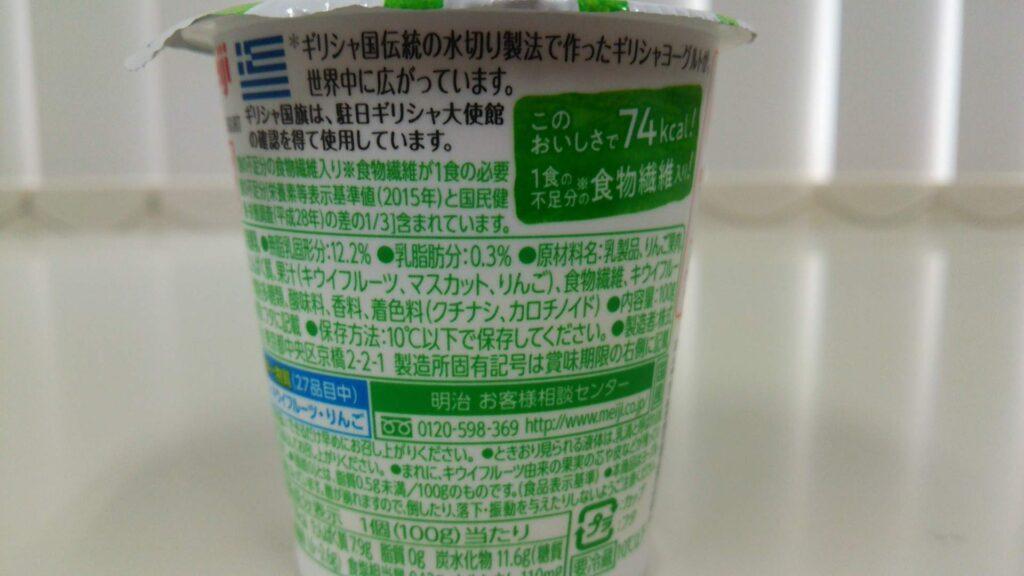 ギリシャヨーグルト『The Greek yogurtキウイ&りんご』栄養成分表示