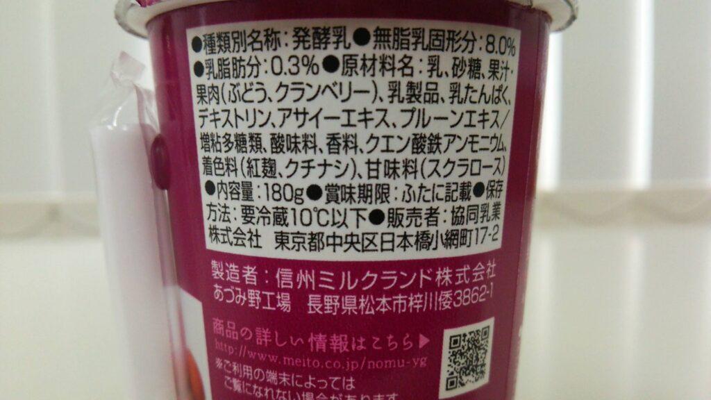 メイトー協同乳業【1日分の鉄分のむヨーグルト】栄養成分表示
