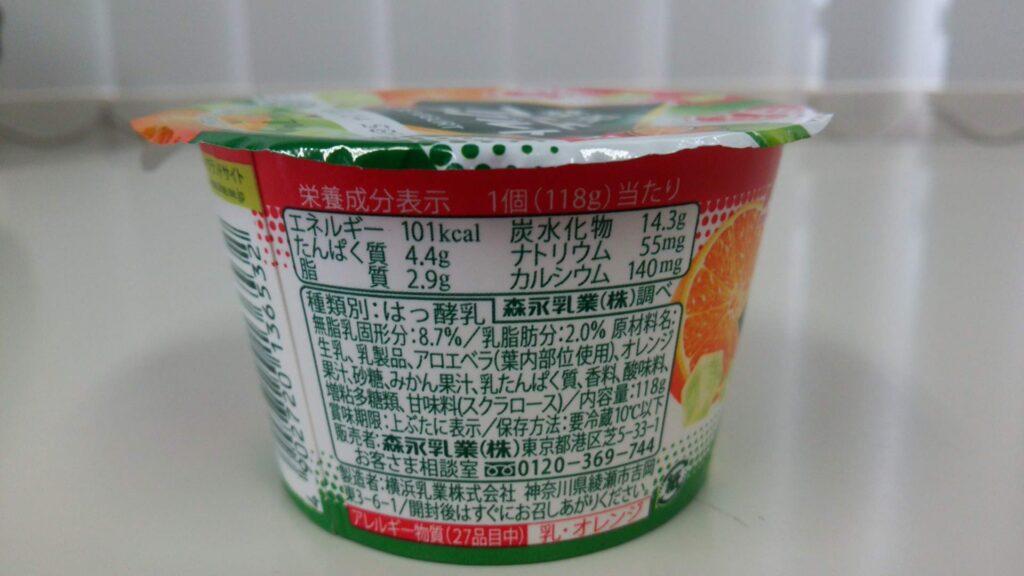 森永『アロエ&ヨーグルト ポンジュース味』栄養成分
