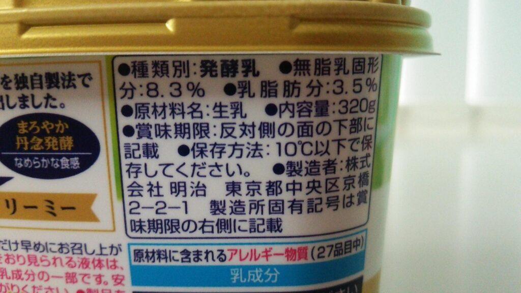 meijiブルガリアヨーグルト【LB81プレーン朝の贅沢クリーミー生乳100】栄養成分