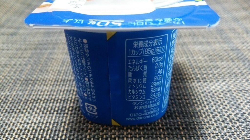 ダノンヨーグルトプレーン加糖【栄養成分表示】