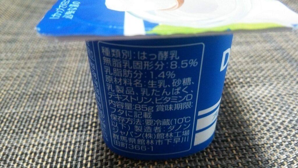 ダノンジャパン【ダノンヨーグルトプレーン加糖】