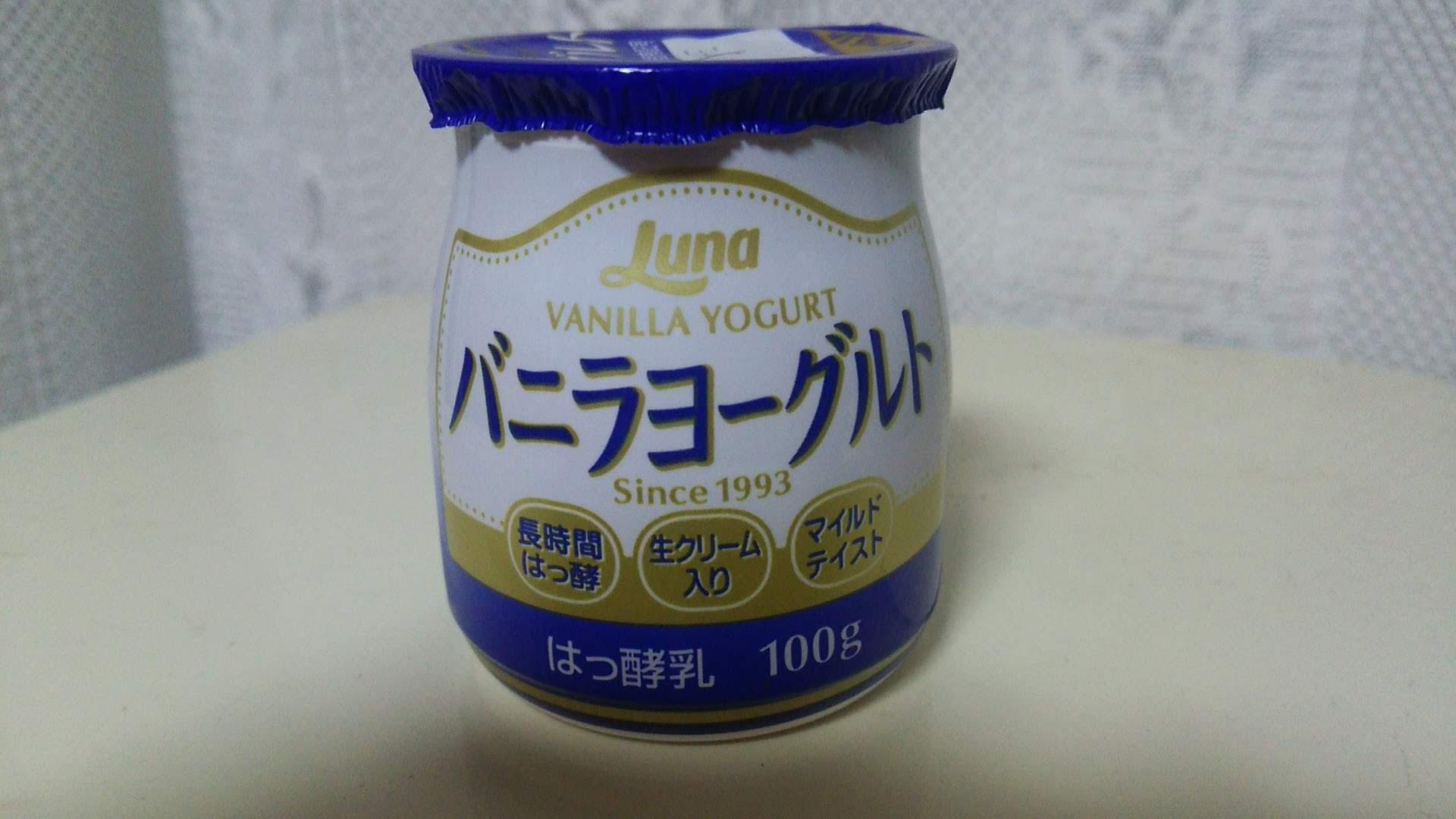 日本ルナ「バニラヨーグルト」