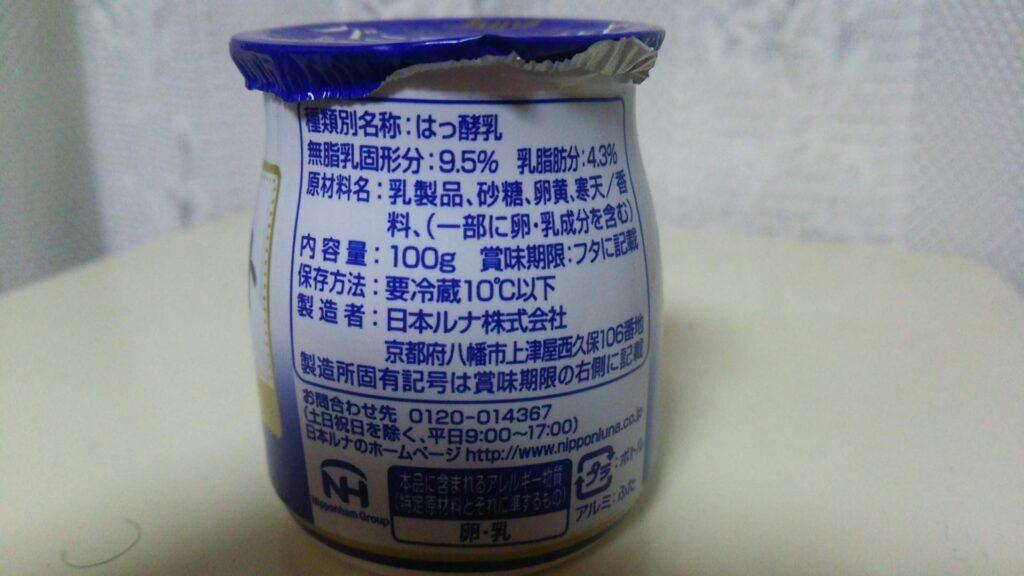 日本ルナ【バニラヨーグルト】の原材料