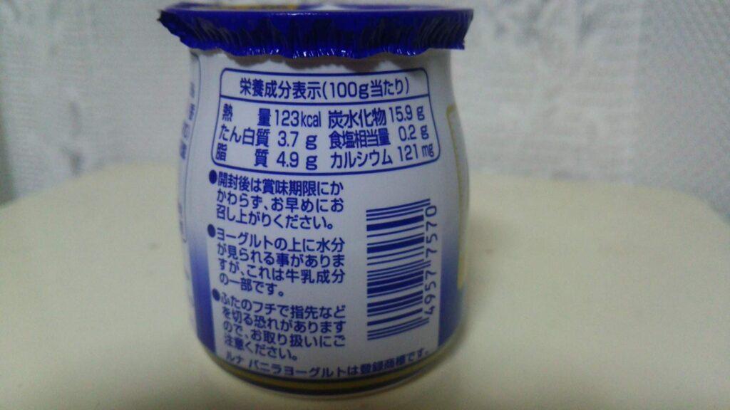 日本ルナ【バニラヨーグルト】栄養成分表示