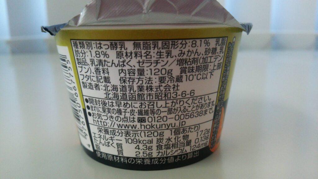 北乳【とびきり大粒ヨーグルトみかん】栄養成分