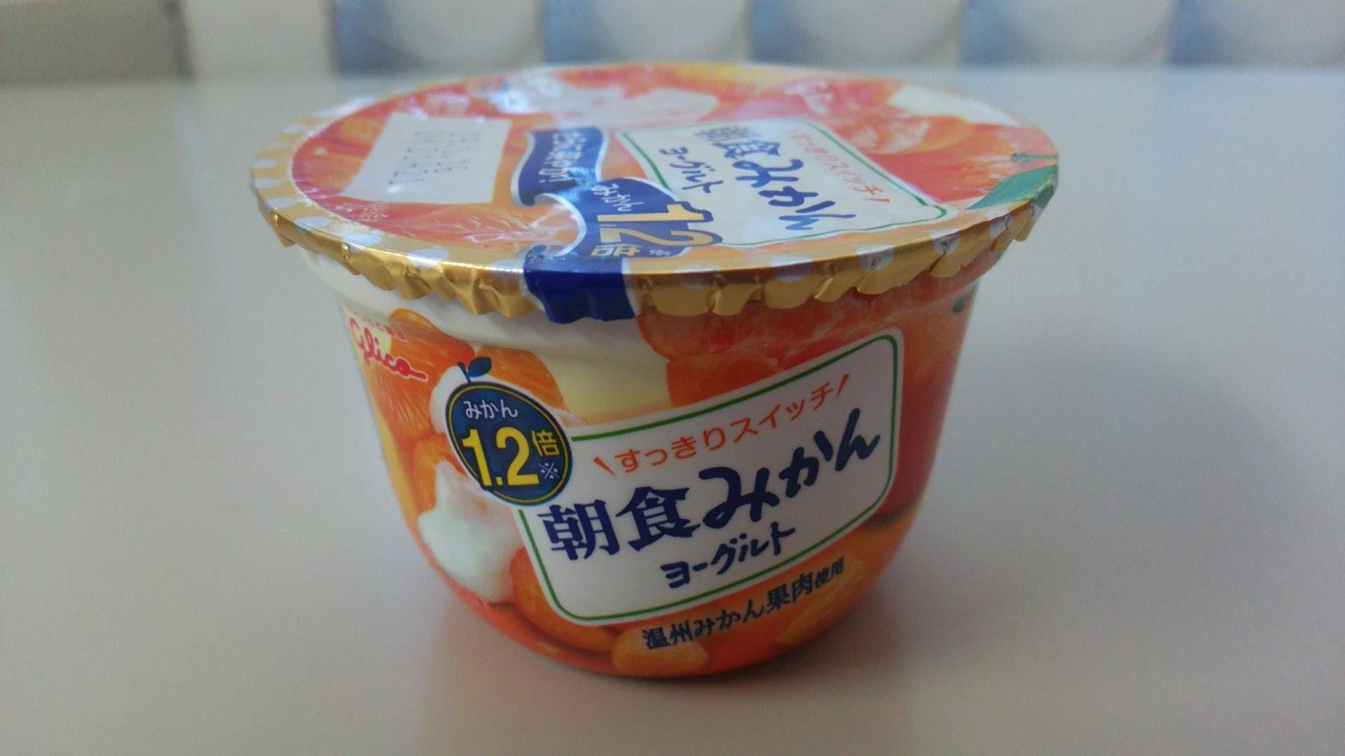 グリコ【朝食みかんヨーグルト】