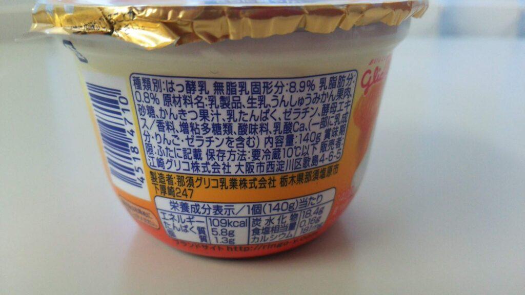 グリコ『朝食みかんヨーグルト』栄養成分
