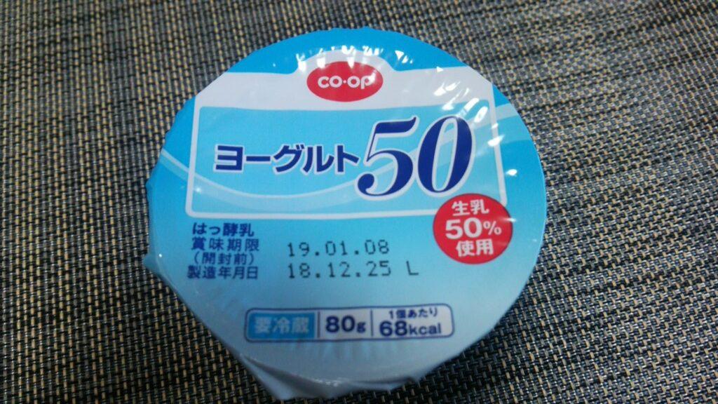 CO-OPヨーグルト50生乳50%使用