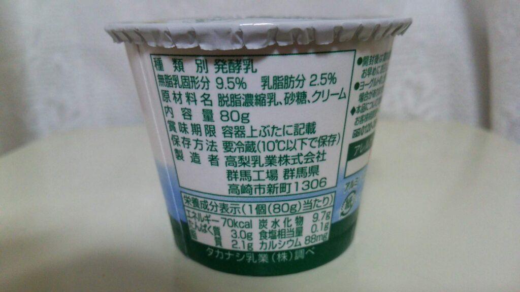 タカナシ【北海道釧路・根室ヨーグルト】栄養成分