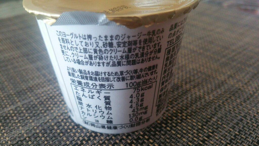蒜山ジャージー『プレーンヨーグルト』栄養成分表示