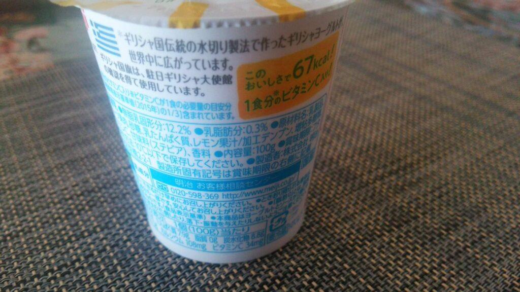 明治『The Greek Yogurt グレープフルーツ』栄養成分