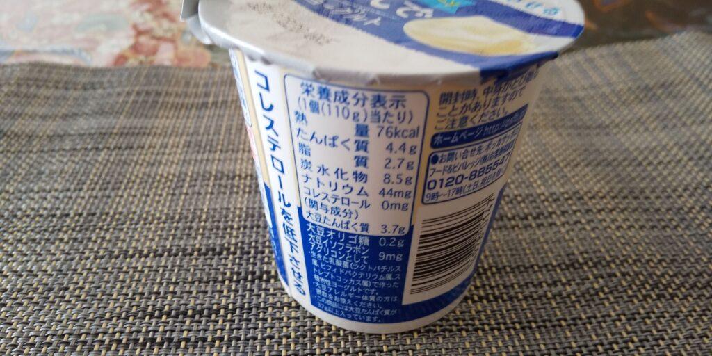 ポッカサッポロ『豆乳で作ったヨーグルト』栄養成分表示