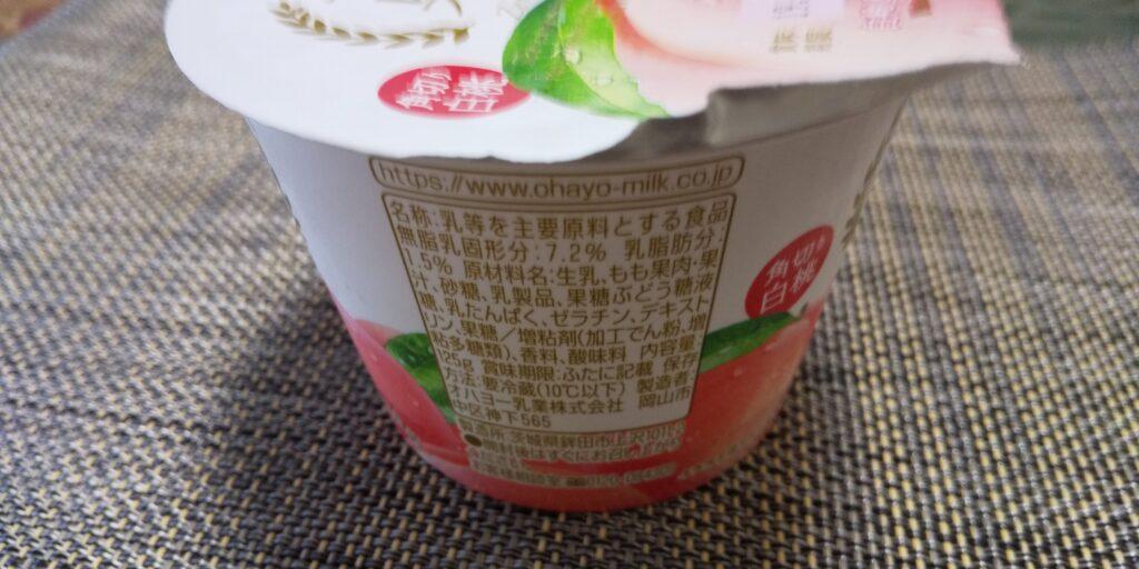 オハヨー乳業【ぜいたく果実白桃&ヨーグルト】