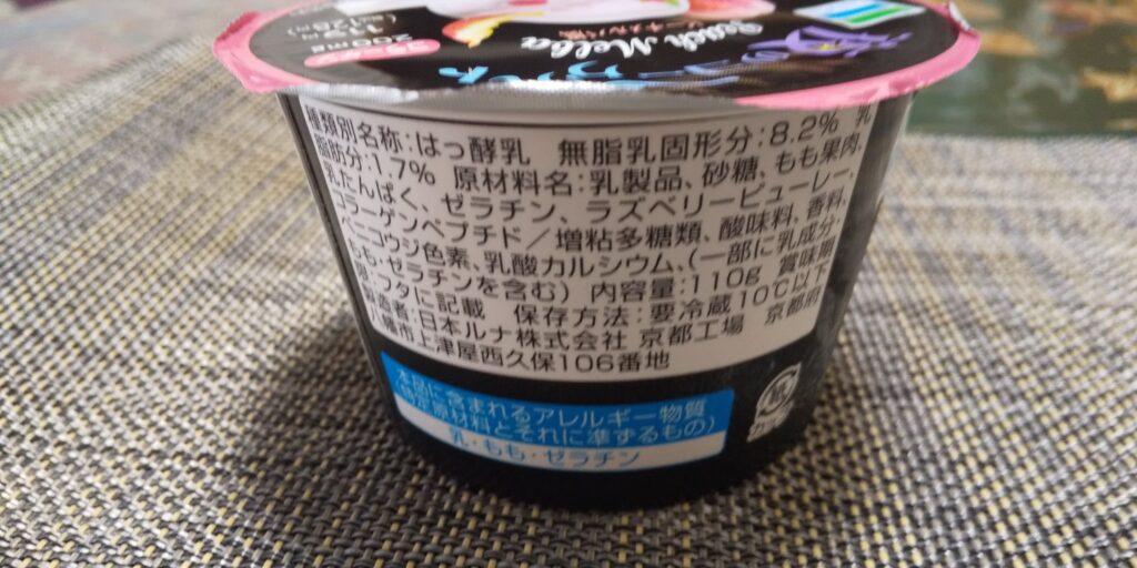 ファミリーマート【夜のヨーグルト ピーチメルバ風】原材料