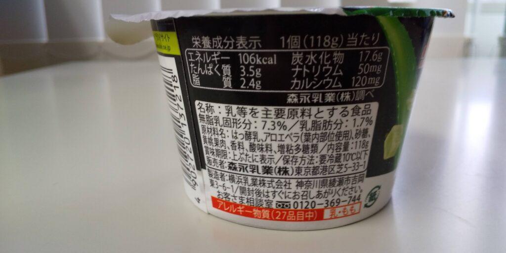 森永『アロエ&ヨーグルト黄桃』栄養成分表示