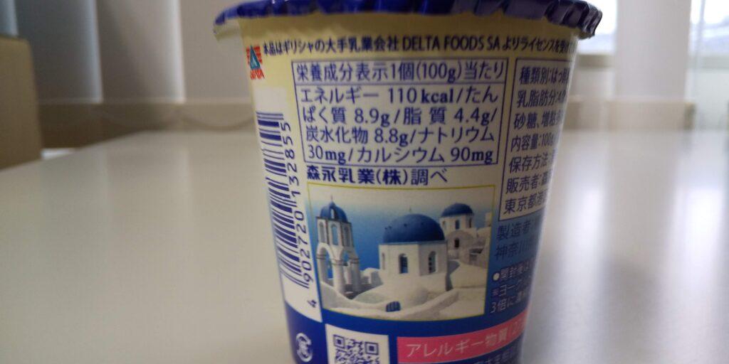 森永【濃密ギリシャヨーグルト】パルテノプレーン加糖
