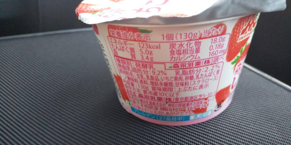 森永【いちごヨーグルト練乳味】栄養成分表示