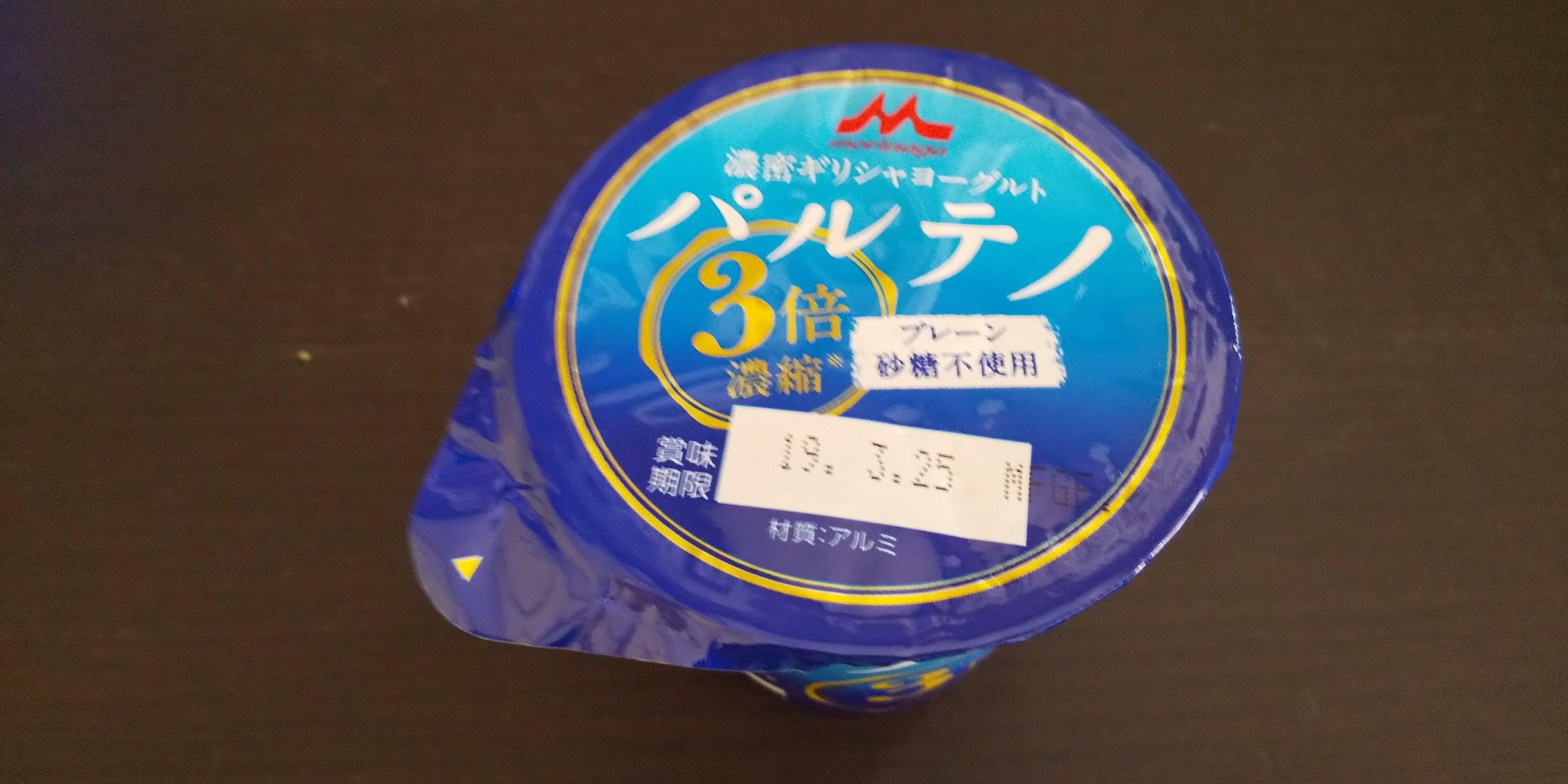 森永濃密ギリシャヨーグルト【パルテノ プレーン砂糖不使用】