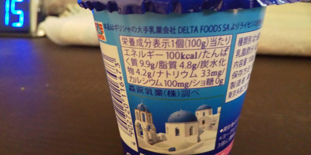 森永濃密ギリシャヨーグルト『パルテノ プレーン砂糖不使用』【栄養成分表示】