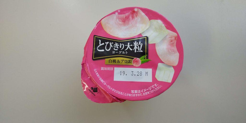北海道乳業【とびきり大粒ヨーグルト白桃&アロエ】