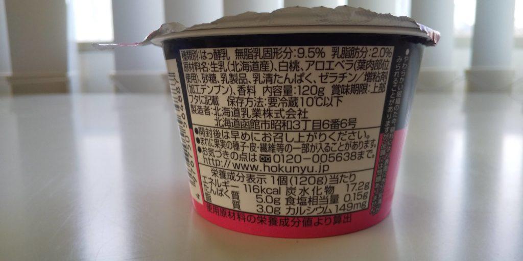 北海道乳業【とびきり大粒ヨーグルト白桃&アロエ】栄養成分表示