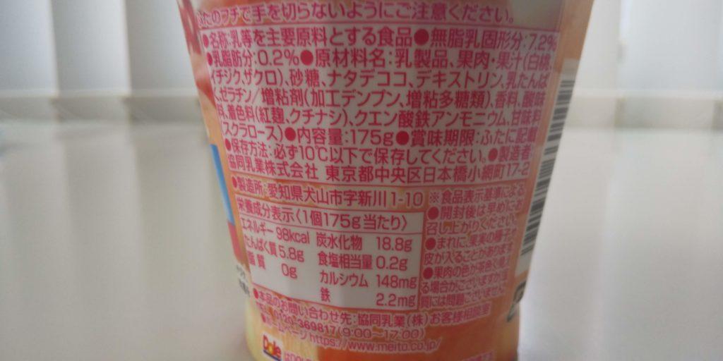 メイトー協同乳業【Doleピーチミックスヨーグルト+鉄分】原材料