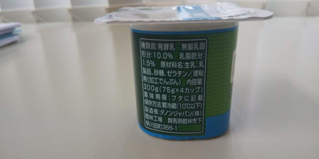 ダノンビオプレーン加糖の画像