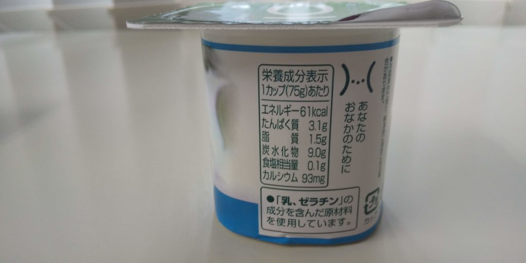 ダノンビオプレーン加糖の栄養成分画像