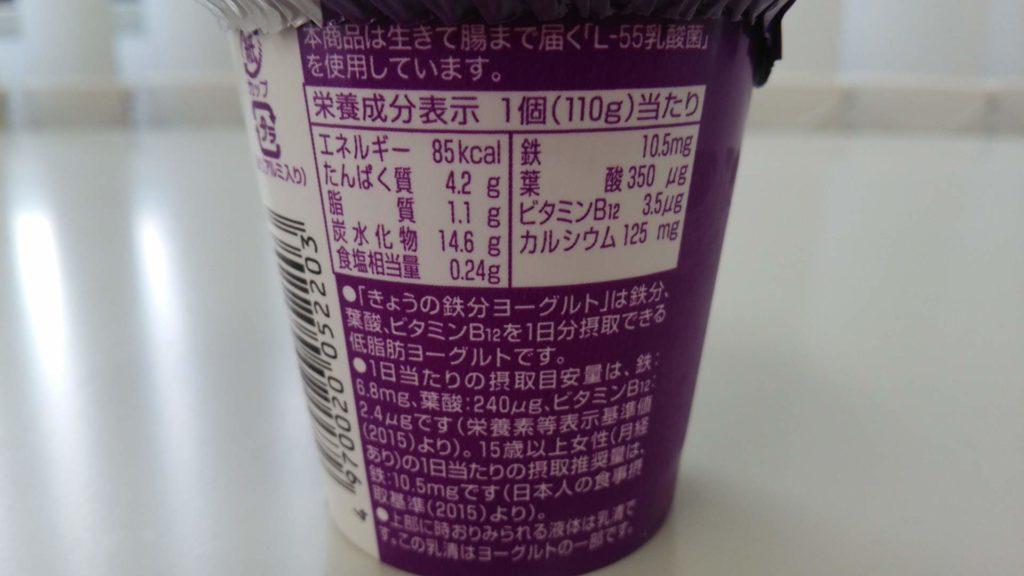 オハヨー乳業『きょうの鉄分ヨーグルト』栄養成分表示