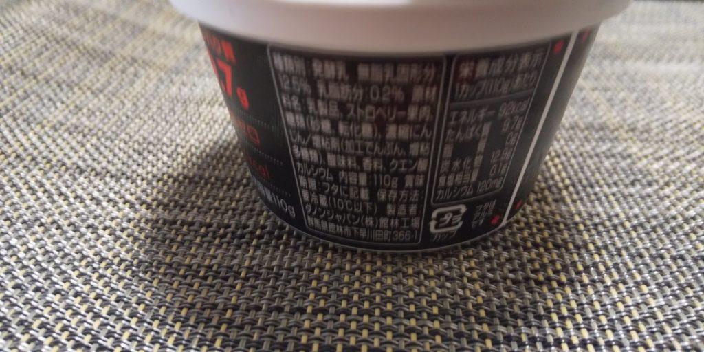ダノン【オイコス高たんぱく質ストロベリー】商品概要