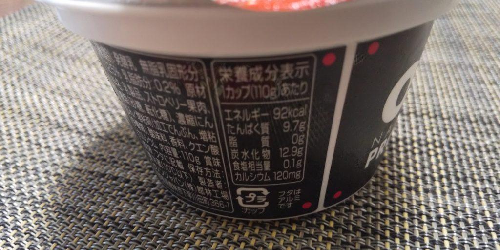 ダノン【オイコス高たんぱく質ストロベリー】栄養成分