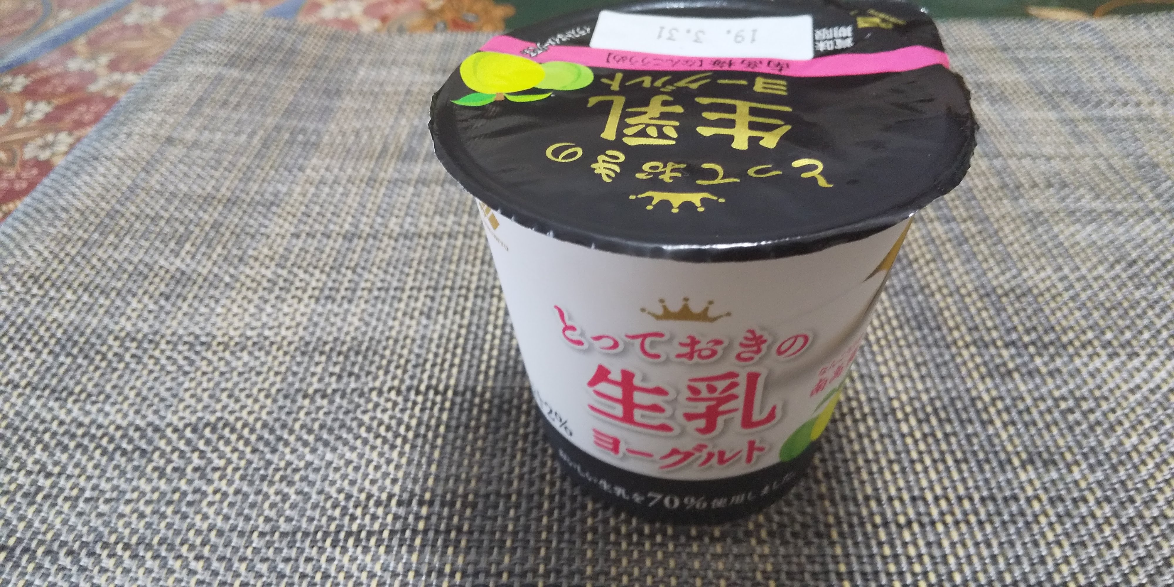 北海道乳業【とっておきの生乳ヨーグルト 南高梅】