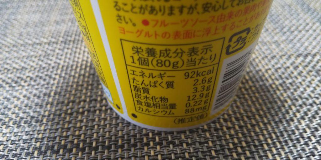 明治ヨーグルトドルチェ【とろけるとレアチーズ】栄養成分表示