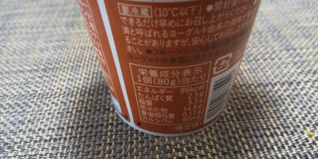 明治ヨーグルトドルチェ【とろけるとマンゴーパフェ】栄養成分表示